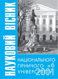 Вестник НГУ   Гуманитарный Факультет НГУ
